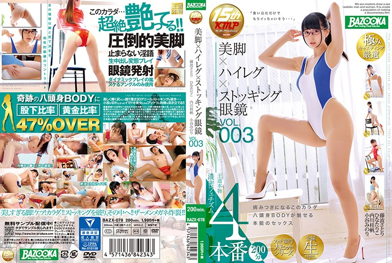 BAZX-078 Beautiful Legs x High Cut Outfits x Stockings x Glasses VOL.003 Satori Fujinami Riko Hinata Kaho Uchikawa Minori Kotani