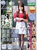 Aphrodisiac Married Woman Training Club vol. 001 Download
