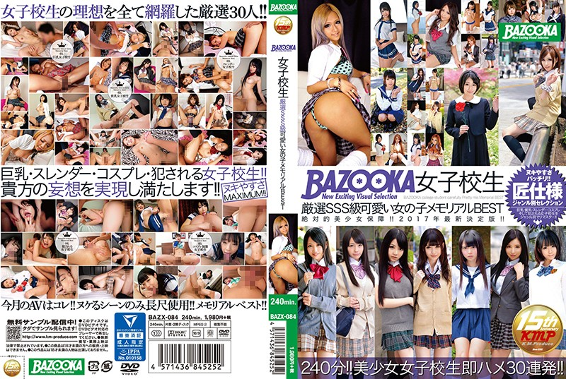 BAZX-084 BAZOOKA Super Class Schoolgirl Selections Real Cute Girls BEST