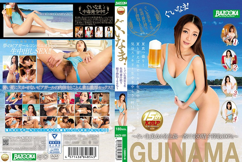 BAZX-091 jav videos Quenching the Thirst!!