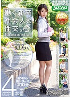 Sex With A Hard-Working Newly Graduated Business Woman vol. 001 Download
