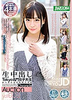 Raw Creampies Tokyo College Girl Auction Chronicle vol. 002 下載