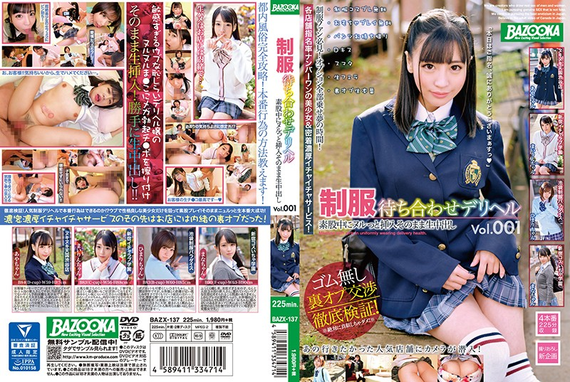 [BAZX-137]A Delivery Health Call Girl In Uniform Who Will Meet You At A Secret Location We Were Pussy Grinding When My Dick Just Slipped Right In And Then I Finished Her Off With Creampie Raw Footage Sex vol. 001