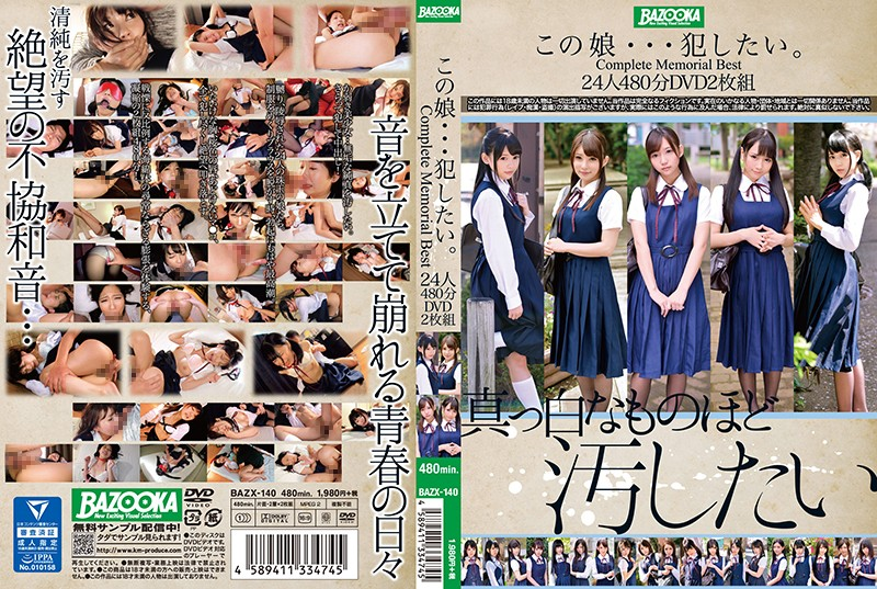BAZX-140 I Want To Fuck This Girl Complete Memorial Best Collection 24 Girls/480 Minutes