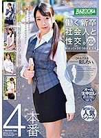 Sex With A Hard-Working Newly Graduated Business Woman vol. 006 Download