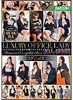 Luxurious Office Ladies. Working Women Star In A Porno During Their Lunch Break. Memorial Complete Best. 20 Women, 4 Hours Download