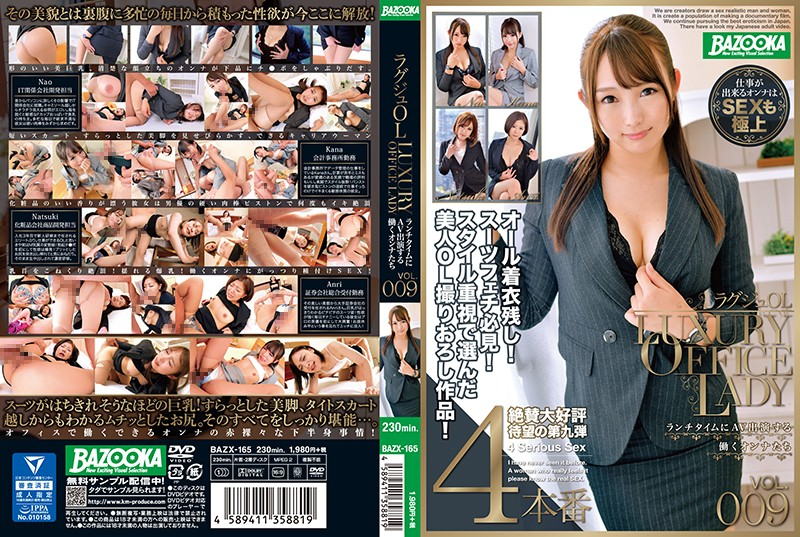 BAZX-165 Luxurious Office Ladies A Working Woman Who Films AVs During Lunch Time vol. 009