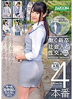 Sex With A Hard-Working Newly Graduated Business Woman vol. 011 Download