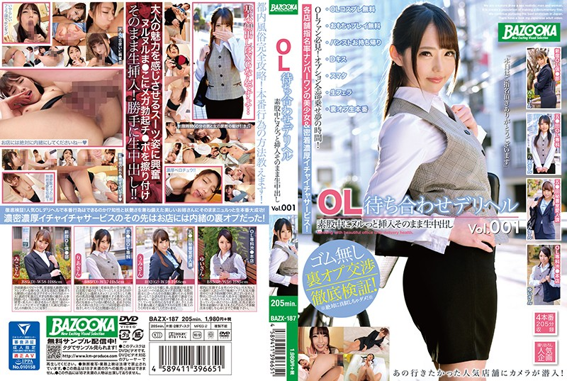 BAZX-187 A Delivery Health Call Girl Service Providing Meetups With Sexy Office Ladies Creampie Raw