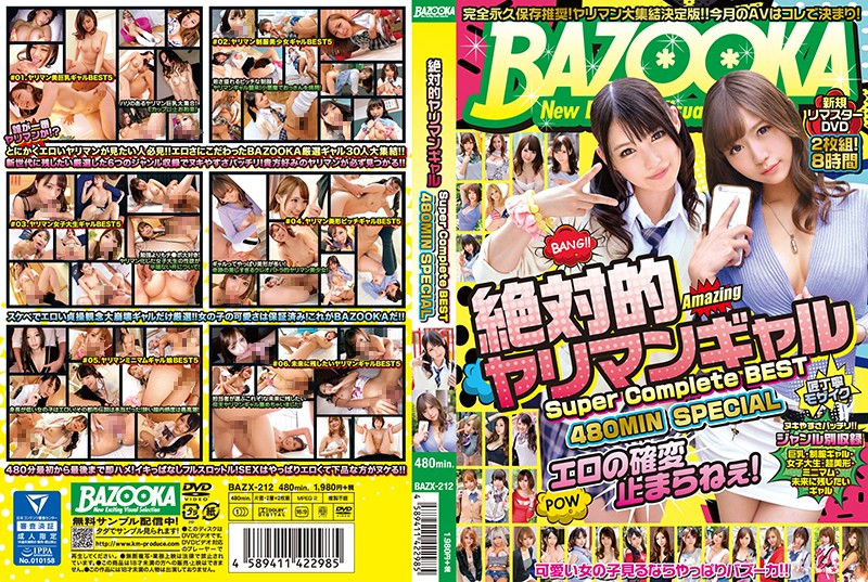 BAZX-212 - cover