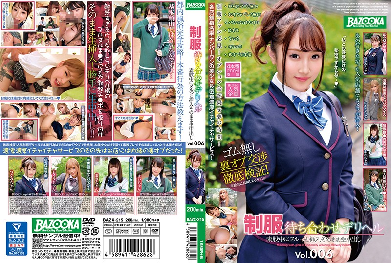 BAZX-215  A Delivery Health Call Girl In Uniform Who Will Meet You At A Secret Location We Were Pussy Grinding When My Dick Just Slipped Right In And Then I Finished Her Off With Creampie Raw Footage Sex vol. 006