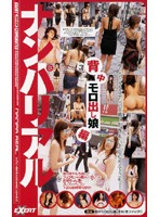 Real Seduction: Girls Showing Their Backs Edition Download