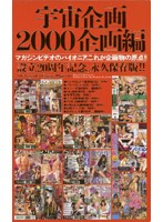 Cosmos Plan 2000 Projects Download