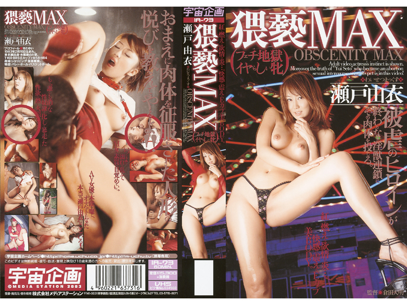 MDS-192 Obscene To The MAX Yui Seto - Yui Seto, Outdoor, Nymphomaniac, Lingerie, Featured Actress