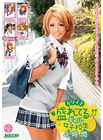 Super Cute Gal High School Students 4-Hours Download