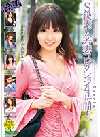 Best of!! Sadistic Young, Amateur Wife Collection 4 Hour Special 6 Download