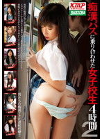 School Girls That Happened To Get On The Molestation Bus, 4 Hours of Footage 2 下載