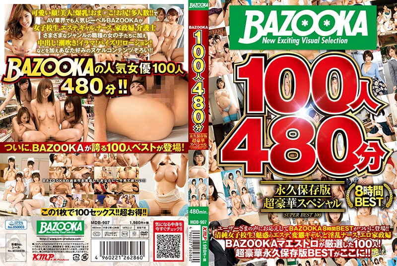 MDB-907 BAZOOKA 100 Girls/480 Minutes Collector's Edition Ultra Deluxe Special