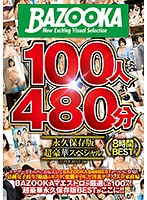 BAZOOKA 100 Girls/480 Minutes Collector's Edition Ultra Deluxe Special Download