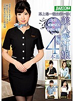 [MDBK-048] 4 Deep And Rich Fucks With A Beautiful Receptionist Who Works At A Top-Level Listed Company