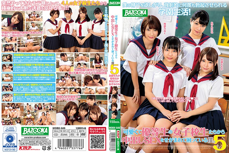 MDBK-049 Hot Honor S*****ts Beg Me For Creampie Sex And I Don't Know What To Do 5. Ruka Inaba, Momo Kato ka, Mihina Azu, Miku Abeno