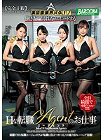 [MDBK-066] [Totally POV] A Number One Industry Satisfaction Rate! The Job Of A Sexy Employment Agent Who Supports Hard-Working Men