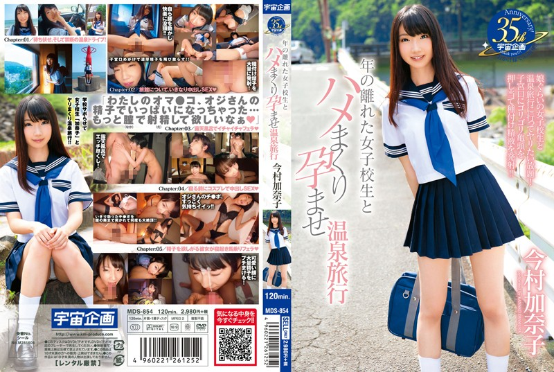 MDS-854 Hot Spring Trip Fucking A Schoolgirl Much Younger Than Me Over And Over Again And Getting
