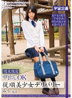 Weekends Only: Obedient Delivery Girl Takes Creampies Miu (Pseudonym) Download