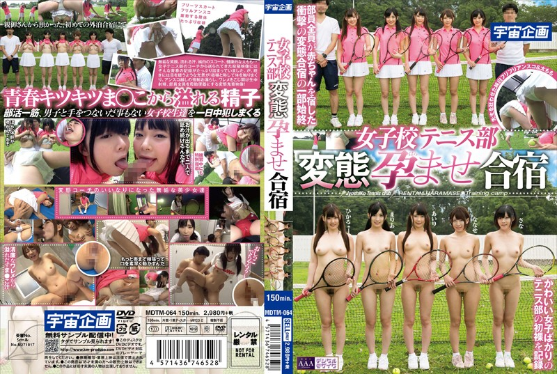 MDTM-064 jav hd stream The Perverted, Impregnating Training Camp Of A Girls' School Tennis Club