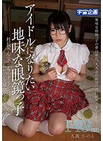 """Plain-looking Girl In Glasses Wants To Be A Star """"I Will Do Anything, Mister, So Please Don't Give Up On Me..."""" 149 cm Kanon Kuga Download"""