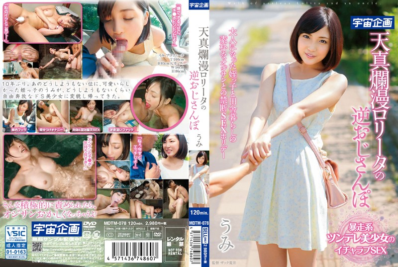 MDTM-078 Naivete Lolita Umi Picks Up Old Guy
