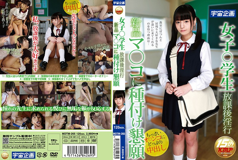 MDTM-265 jav 1080 Female Student After School Sexcapades Begging For Creampie Sex In Their Fresh Pussies