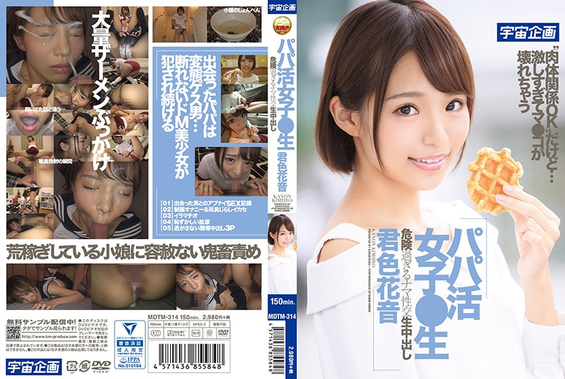 MDTM-314 A Schoolgirl In Search Of A Sugar Daddy Dangerous Raw Creampie Raw Footage Kanon Kimiiro