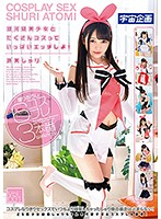 Let's Have Lots Of Cosplay Sex With A Galaxian Class Beautiful Girl vol. 001 Download