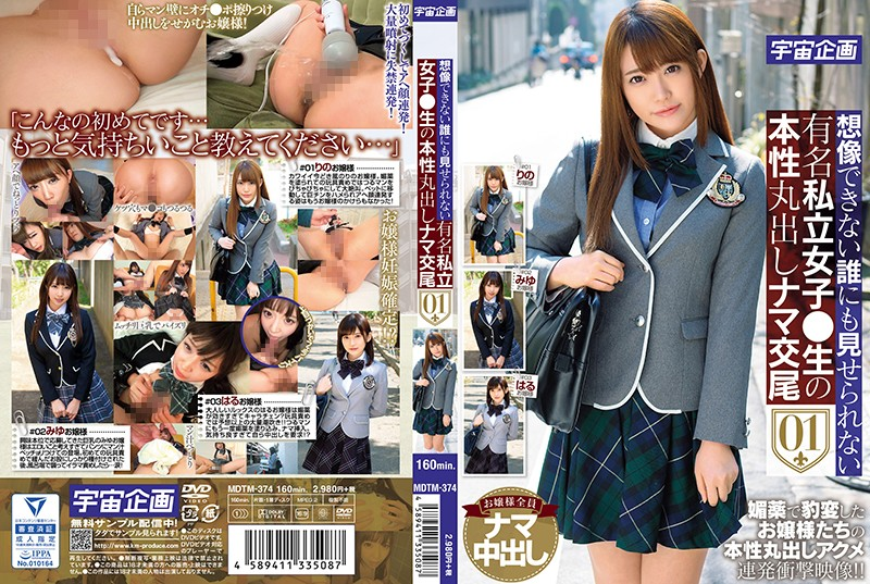 MDTM-374 Super Horny Girls from an Elite Girls School Show Us Their True Colors 01