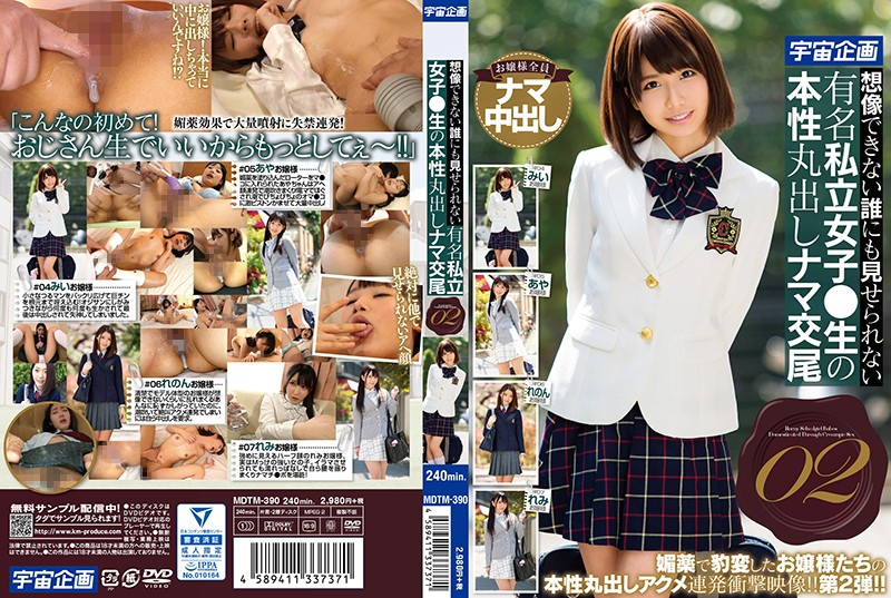 MDTM-390 Super Horny Girls from an Elite Girls School Show Us Their True Colors 02