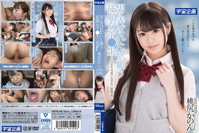 MDTM-400 An Obedient Schoolgirl Who Wants To Be Toyed With By Men Creampie Raw Footage Sex With A Super Cute Beautiful Girl Kanon Momojiri