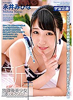 New After-School Rejuvenation Reflexology By Beautiful Girls + Vol.016 Mihina Nagai Download