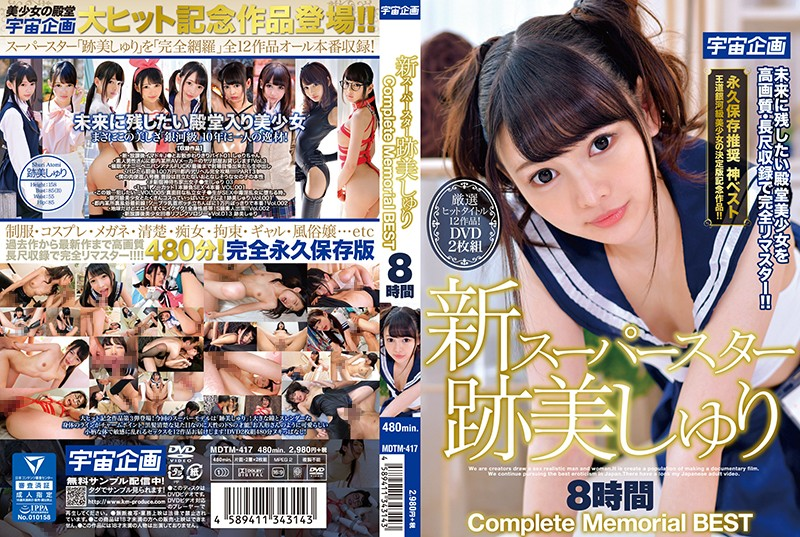 MDTM-417 A New Superstar Shuri Atomi Complete Memorial Best Hits Collection 8 Hours