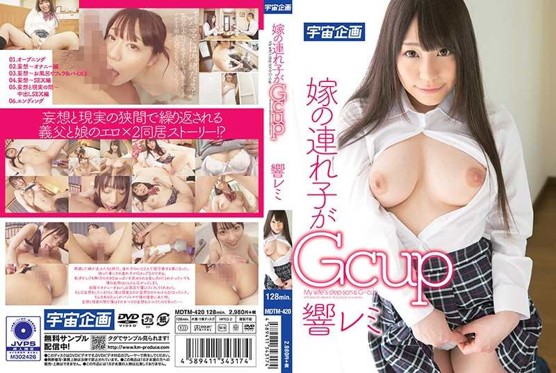 [MDTM-420]My Step Daughter Has G-Cups Remi Hibiki