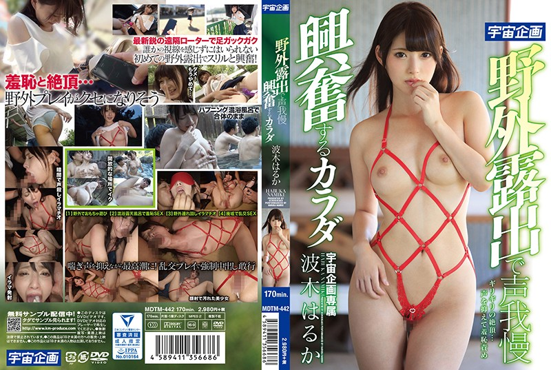 MDTM-442 Outside Nudes And Trying To Keep Your Voice Down Excited Bodies Haruka Namiki