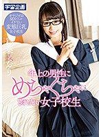 A Schoolgirl Who Wants To Get Her Brains Fucked Out By An Older Man Miori Ayaha Download