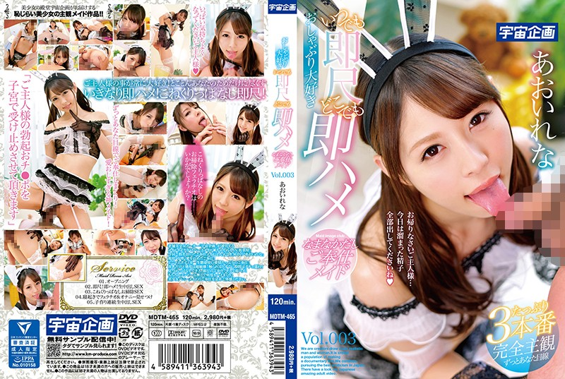 [MDTM-465]She Loves Giving Blowjobs. She'll Suck Dick Whenever And Fuck Wherever. The Attentive Creampie Maid. Rena Aoi vol. 003