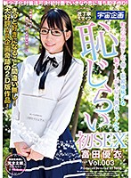 A New Measure For Tackling Declining Birth Rates Has Been Approved! Falling In Love At First Sight And Making Babies Right Away! Yui, The Shy, Plain, Bespectacled Girl Who Works At A Tofu Shop, Has Sex For The First Time. Yui Tomita vol. 003 Download