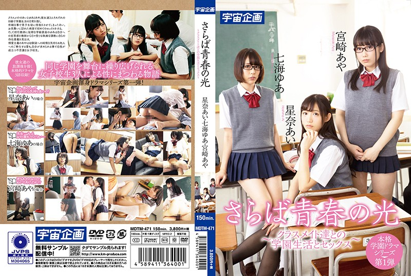 [MDTM-471]Goodbye Light Of Youth ~School Life And Sex With My Classmates~ Ai Hoshina, Yua Nanami, Aya Miyazaki