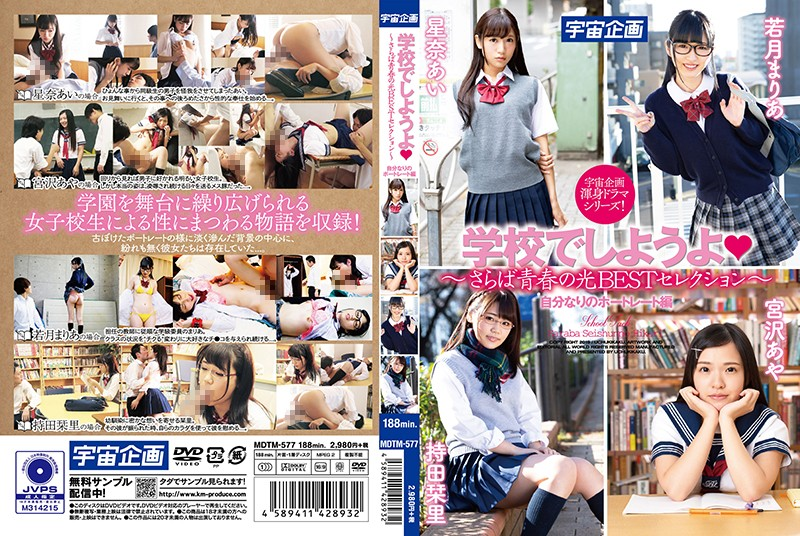 MDTM-577 japaness porn Let's Fuck At School – Goodbye Adolescence – A Shiny Best Hits Collection