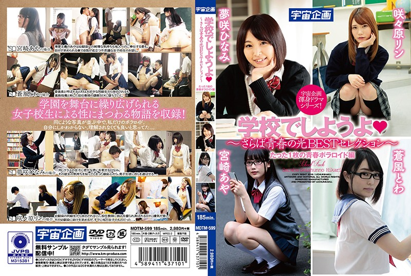 MDTM-599  Let's Have Sex In School – Commemorating The End Of Their Youth – A Snapshot Of Their School Days