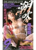 Squirting Club vol. 9 Download