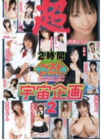 Uchu Variety Super Selection, 2 Hour Special 2 Download