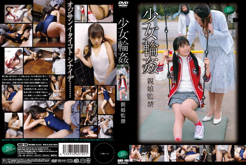 AMD-190 Gang Raped Girl The Confinement Of A Mother And Daughter - Youthful, School Swimsuits, Gang Bang